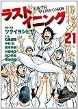 ラストイニング 勝利の21か条 ─彩珠学院 甲子園までの軌跡─ (ビッグ コミックス〔スペシャル〕)