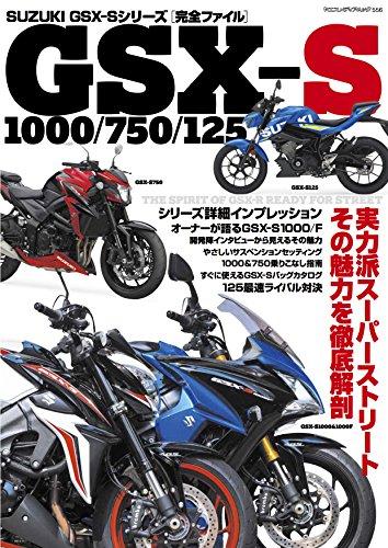 SUZUKI GSX-S シリーズ 完全ファイル (ヤエスメディアムック556)