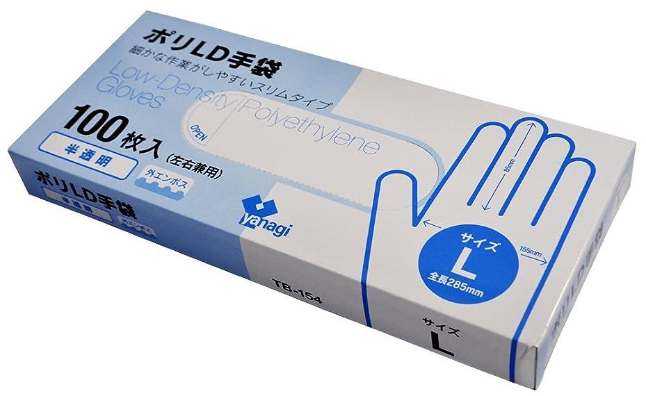 願望コンピュータープロジェクター使い捨て ポリLD手袋 半透明 左右兼用 Lサイズ 100枚入 食品衛生法規格基準適合品 TB-154