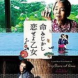 命みじかし、恋せよ乙女 (Original Motion Picture Soundtrack)