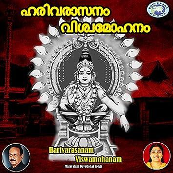 Harivarasanam Viswamohanam - Single