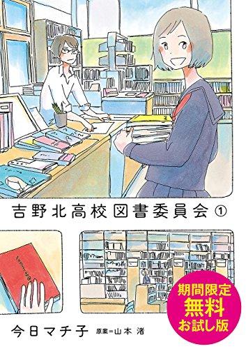 【期間限定 無料お試し版】 吉野北高校図書委員会