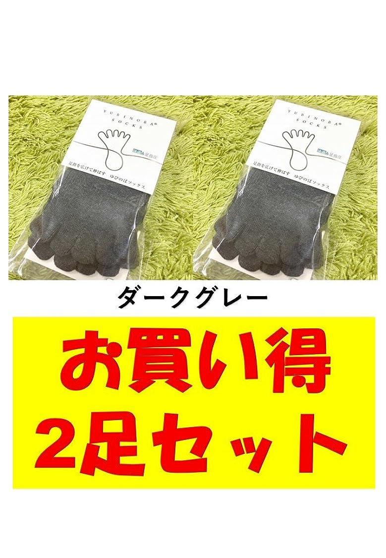 豊富な生息地草お買い得2足セット 5本指 ゆびのばソックス ゆびのばレギュラー ダークグレー 女性用 22.0cm-25.5cm HSREGR-DGL