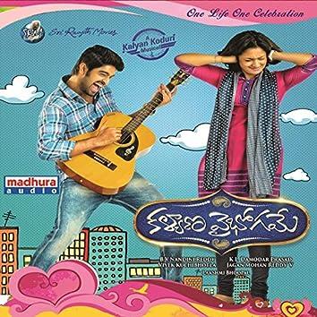 Kalyana Vaibhogame (Original Motion Picture Soundtrack)