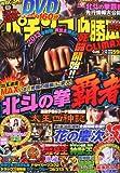 パチンコ必勝本CLIMAX (クライマックス) 2013年 02月号 [雑誌]