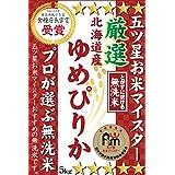 令和元年産【プロが選ぶ無洗米】北海道 ゆめぴりか【お米マイスター厳選】5kg