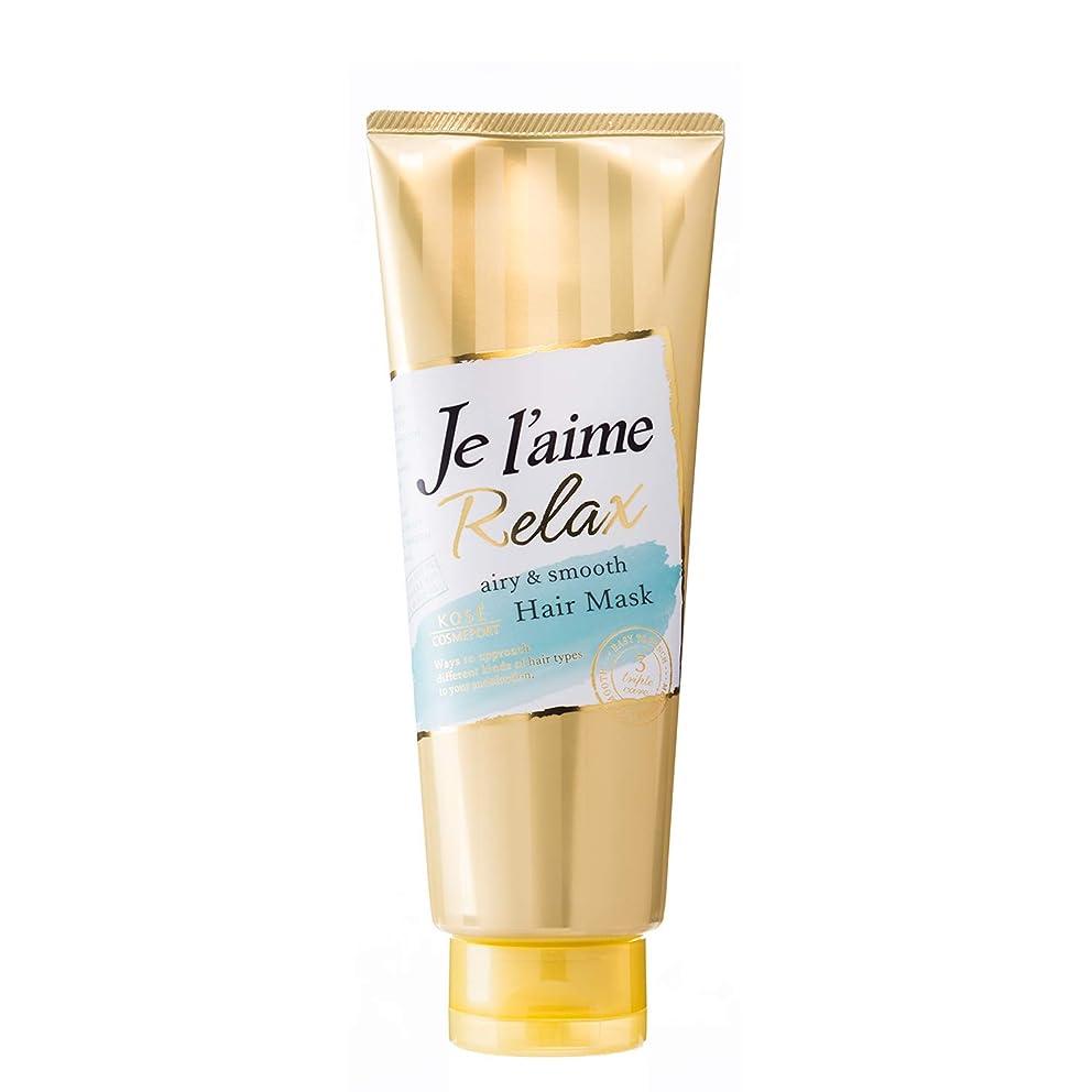 洗剤シンポジウム運命KOSE ジュレーム リラックス ディープトリートメント ヘアマスク(エアリー&スムース) やわらかい ほそい髪用 230g