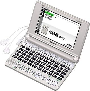 カシオ計算機 電子辞書 EX-word XD-SC5100 (50コンテンツ/50音キーボード/シャンパンゴールド) XD-SC5100GD