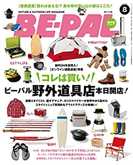 [BE-PAL編集部]のBE-PAL (ビーパル) 2014年 8月号 [雑誌]