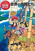 マジック・ツリーハウス 探険ガイド 世界の海賊たち (マジック・ツリーハウス探険ガイド)