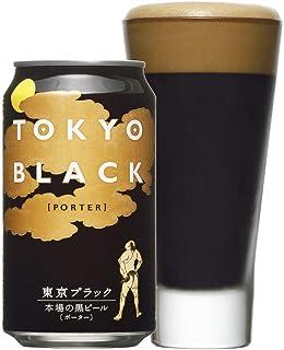 [ビール] 東京ブラック 350缶 2ケース (350ml) 1ケース24本入り (株)ヤッホー・ブルーイング
