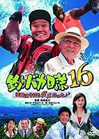 釣りバカ日誌16 浜崎は今日もダメだった♪♪ [DVD]