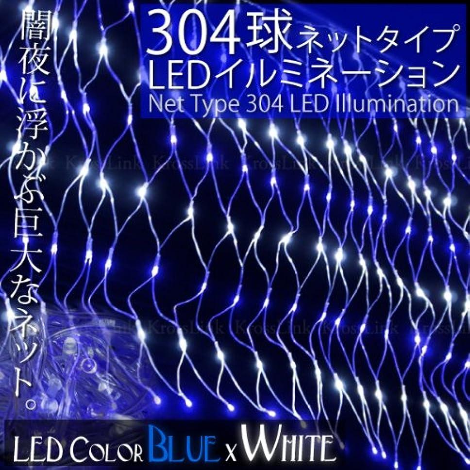 農業のグループメーターLED304球 ネットタイプ クリスマスイルミネーション ブルー×ホワイト △_76051