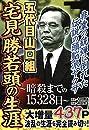 五代目山口組 宅見勝若頭の生涯 ~暗殺までの15328日~