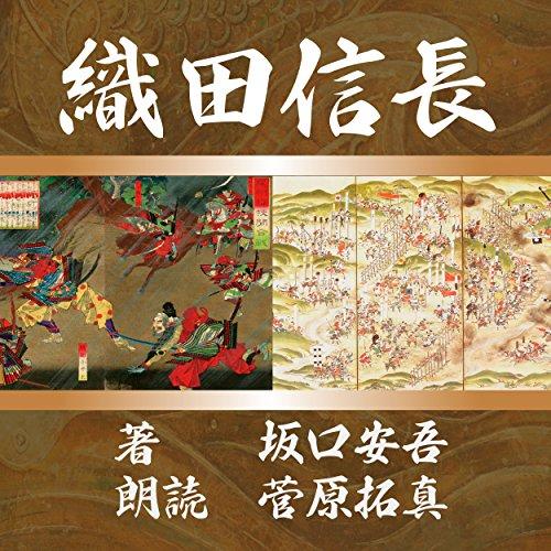 『織田信長』のカバーアート