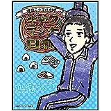 【聖徳太子】 キャラフレームカード ギャグマンガ日和 01 グラフアートデザイン