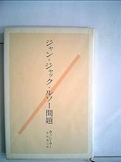 ジャン=ジャック・ルソー問題 (1974年)