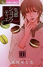 表紙: 失恋ショコラティエ(8) (フラワーコミックスα) | 水城せとな
