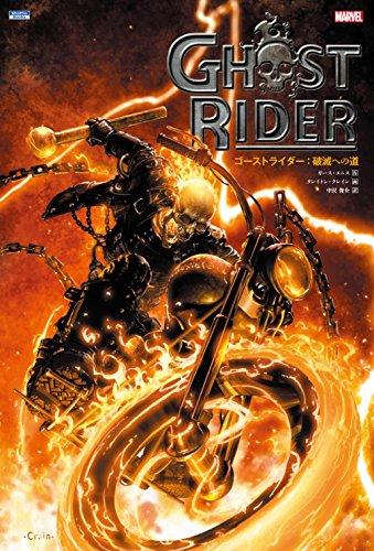 ゴーストライダー:破滅への道 (ShoPro Books)