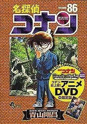 名探偵コナン86 DVD付き限定版