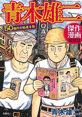 このマンガがすごい!comics 青木雄二傑作短編集 50億円の約束手形の詳細を見る