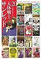 天体戦士サンレッド(20)完 (ヤングガンガンコミックス)
