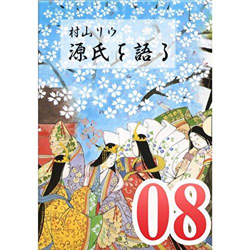 『村山リウ「源氏を語る」第8巻「須磨の巻(後編)」』のカバーアート