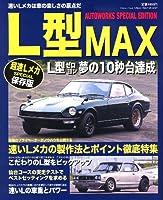 L型MAX (フロムムック 57)