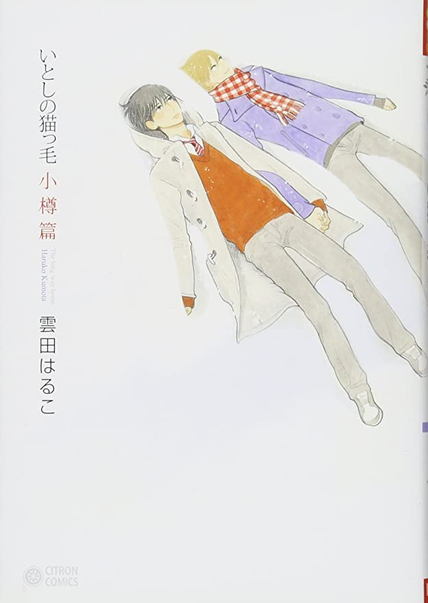 ローマ人パパ差し控えるいとしの猫っ毛 小樽篇 (シトロンコミックス) (CITRON COMICS)