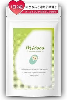 妊活 妊娠 葉酸 ビタミン 60粒 お試し30日分 ミトコンドリアサプリ Mitoco