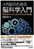 メカ屋のための脳科学入門-脳をリバースエンジニアリングする-