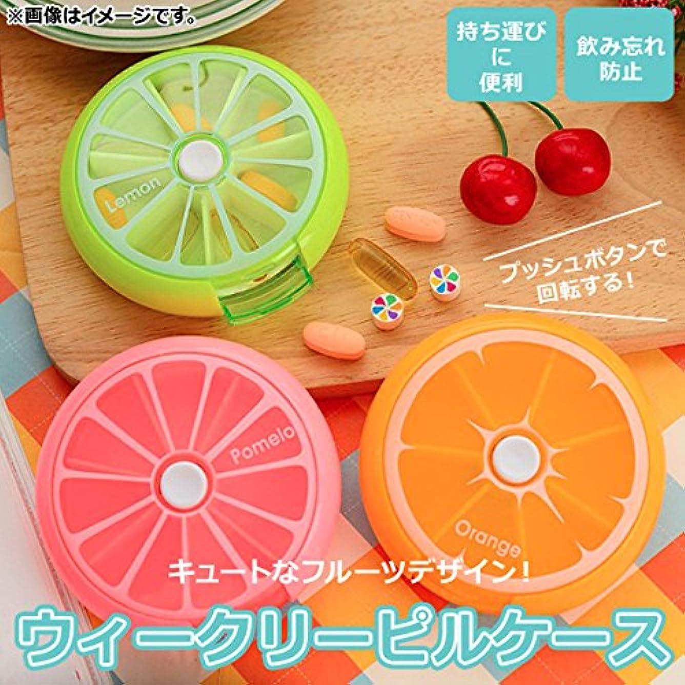 小切手慢トロリーAP ウィークリーピルケース ポップでかわいいフルーツデザイン! プッシュボタン/回転式 飲み忘れ防止に? オレンジ AP-TH864-OR