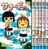 サナギさん コミック 全6巻完結セット (少年チャンピオン・コミックス)