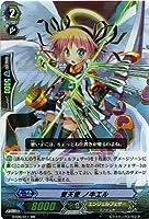 カードファイト!!ヴァンガード(ヴァンガード) 愛天使 ノキエル(RR) ブースターパック第6弾(極限突破)収録カード