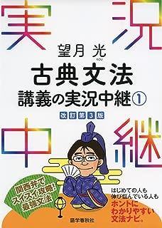 望月光 古典文法講義の実況中継(1) (実況中継シリーズ)
