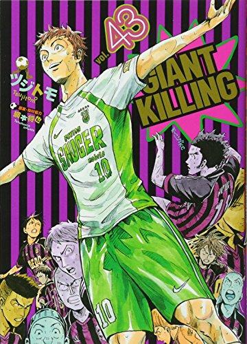 GIANT KILLING(43) (モーニング KC)