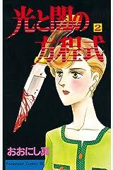 光と闇の方程式(2) (BE・LOVEコミックス) Kindle版