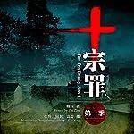 十宗罪 1 - 十宗罪 1 [The Ten Deadly Sins 1] (Audio Drama)