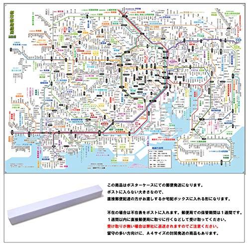 「都市部路線図1ミニ」 東京(関東) B3ミニサイズ 漢字表示路線図 ビジネスに 【路線図屋】 何枚...