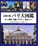 芸術の都パリ大図鑑―建築・美術・デザイン・歴史