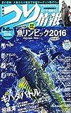 つり情報 2016年 8/15 号 [雑誌]