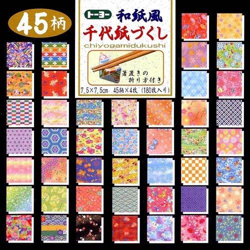 Papel Origami - Pack de Papel Origami estampado (Chiyogami) - 45 patrones surtidos - 4 hojas de cada patrón - 180 hojas en total - 7,5cm x 7,5cm