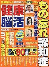 健康脳活Vol.13 2019年 11 月号 [雑誌]: ラジコン技術 増刊