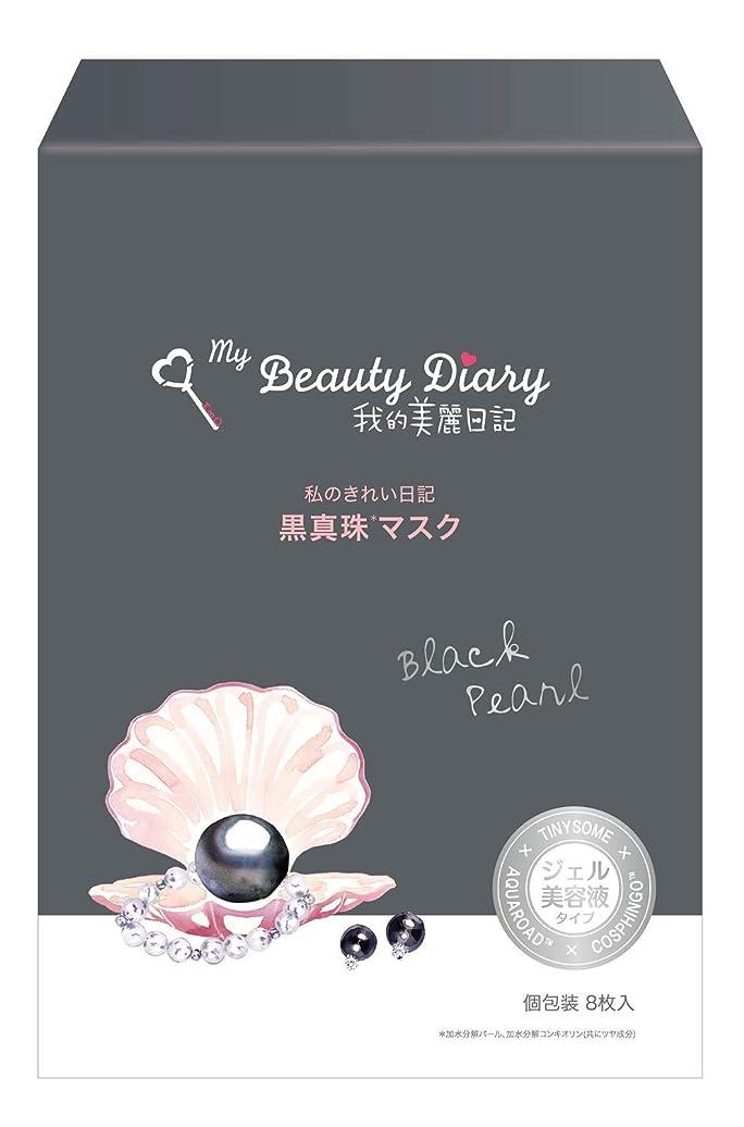 寝てるしゃがむスローガン我的美麗日記-私のきれい日記- 黒真珠マスク 8枚入