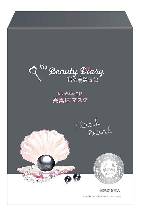 最も早いハウス返済我的美麗日記-私のきれい日記- 黒真珠マスク 8枚入