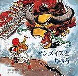 ヤンメイズとりゅう (世界傑作絵本シリーズ―中国の昔話)