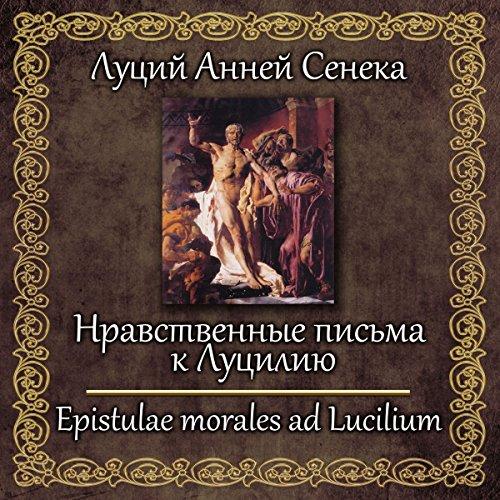 Nravstvennye pis'ma k Luciliyu audiobook cover art