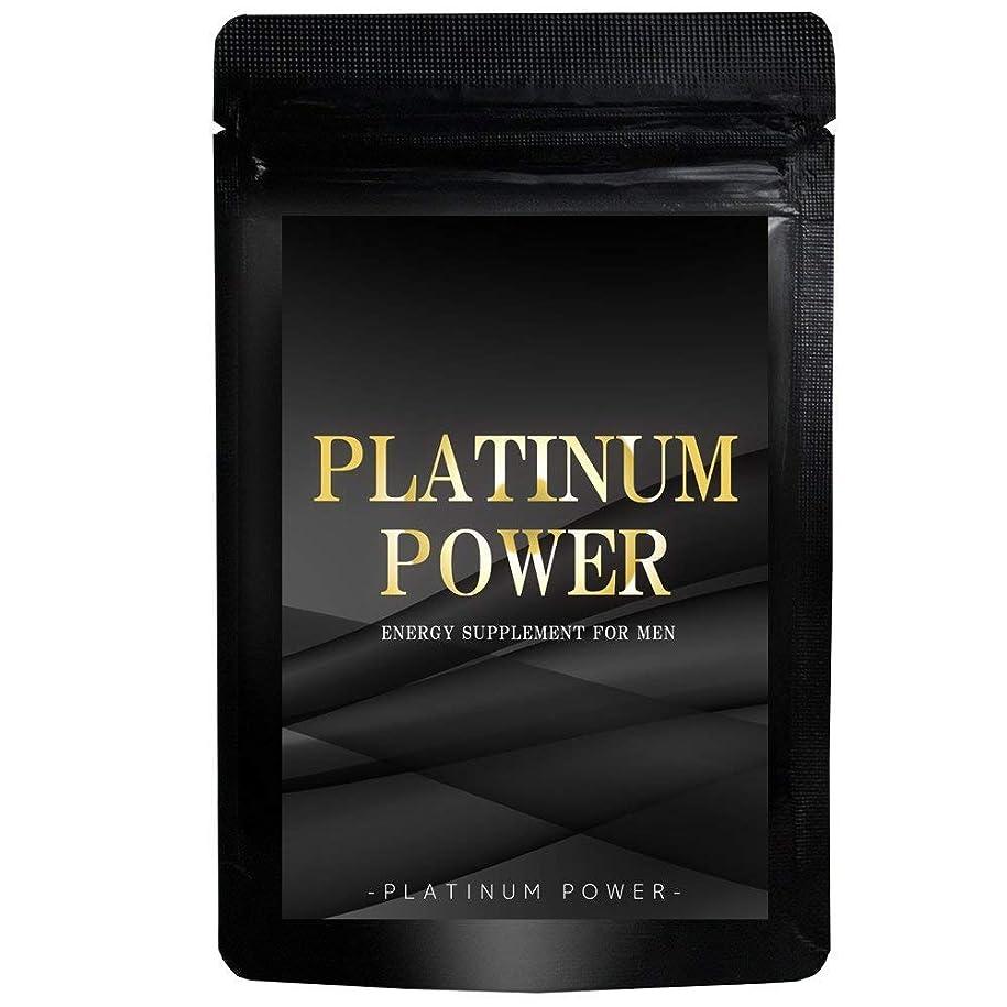 持ってるの慈悲であざPLATINUM POWER プラチナムパワー トンカットアリ?すっぽん?亜鉛配合 男性 サプリ 60粒1ヶ月分