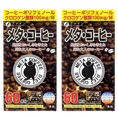 ファイン メタ・コーヒー クロロゲン酸類 オリゴ糖 L-カルニチン配合 60杯分×2個セット