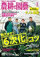 農耕と園芸 2018年 3月号 [雑誌]
